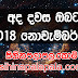Ada dawase lagna palapala 2018-11-20 | ලග්න පලාපල