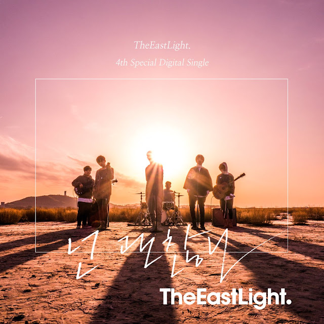 [MV] TheEastLight 더 이스트라이트 se preguntan 'Are you okay 넌 괜찮니'