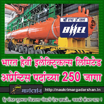 bhel, bharat heavy electricals limited, bhel vacancies, iti vacancies