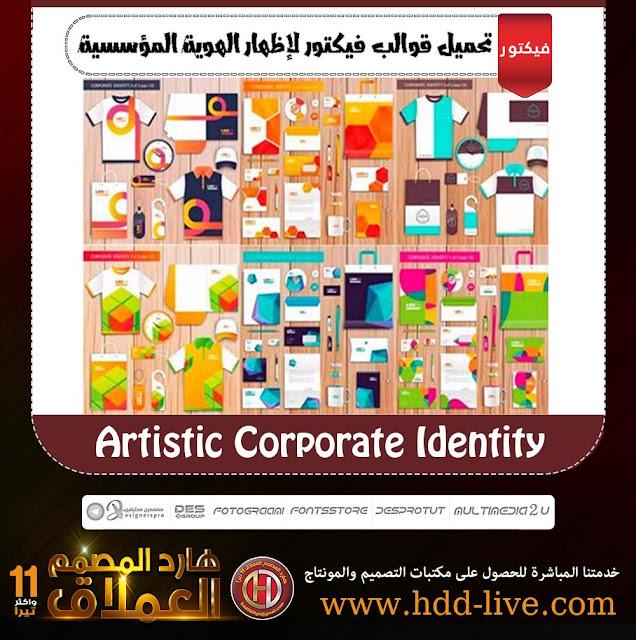 مجموعة قوالب فيكتور لإظهار الهوية المؤسسية | Artistic Corporate Identity