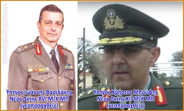 Ποιοι είναι οι νέοι Διοικητές XVI Μ/Κ ΜΠ και XII M/K MΠ