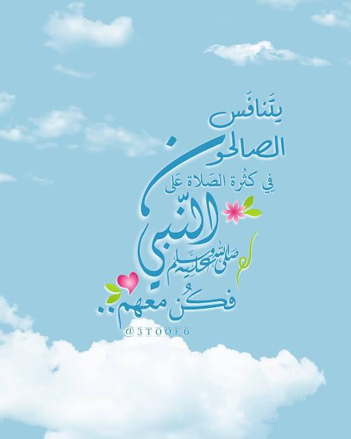 مدونة رمزيات يتنافس الصالحون في كثرة الصلاة على النبي ﷺ فكن معهم