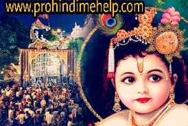 कृष्ण जन्माष्टमी ke bare me puri jankari (Krishna Janmashtami 2018 in hindi )