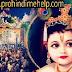 कृष्ण जन्माष्टमी ke bare me puri jankari (Krishna Janmashtami 2018 in hindi )