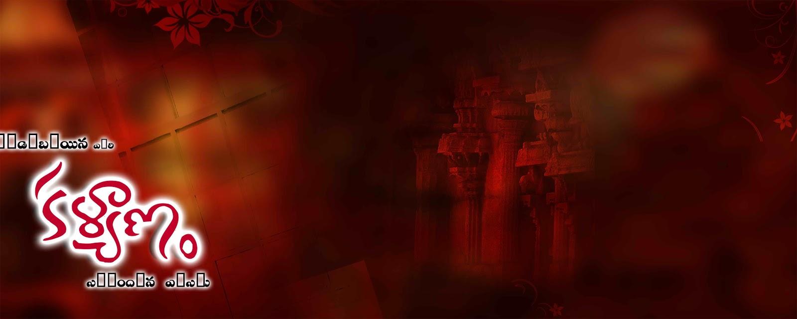 top 8 karizma album background psd files free download 12x36 - studiopk