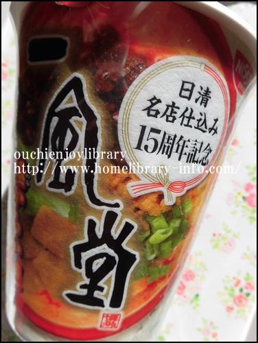 「セブンプレミアム 一風堂 極からか麺(きわみからかめん)」