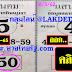 เลขเด็ด 2,3ตัวตรงๆ หวยเรียงเบอร์แสนคำข้อมูลสลากกินแบ่งรัฐบาล งวดวันที่16/3/62