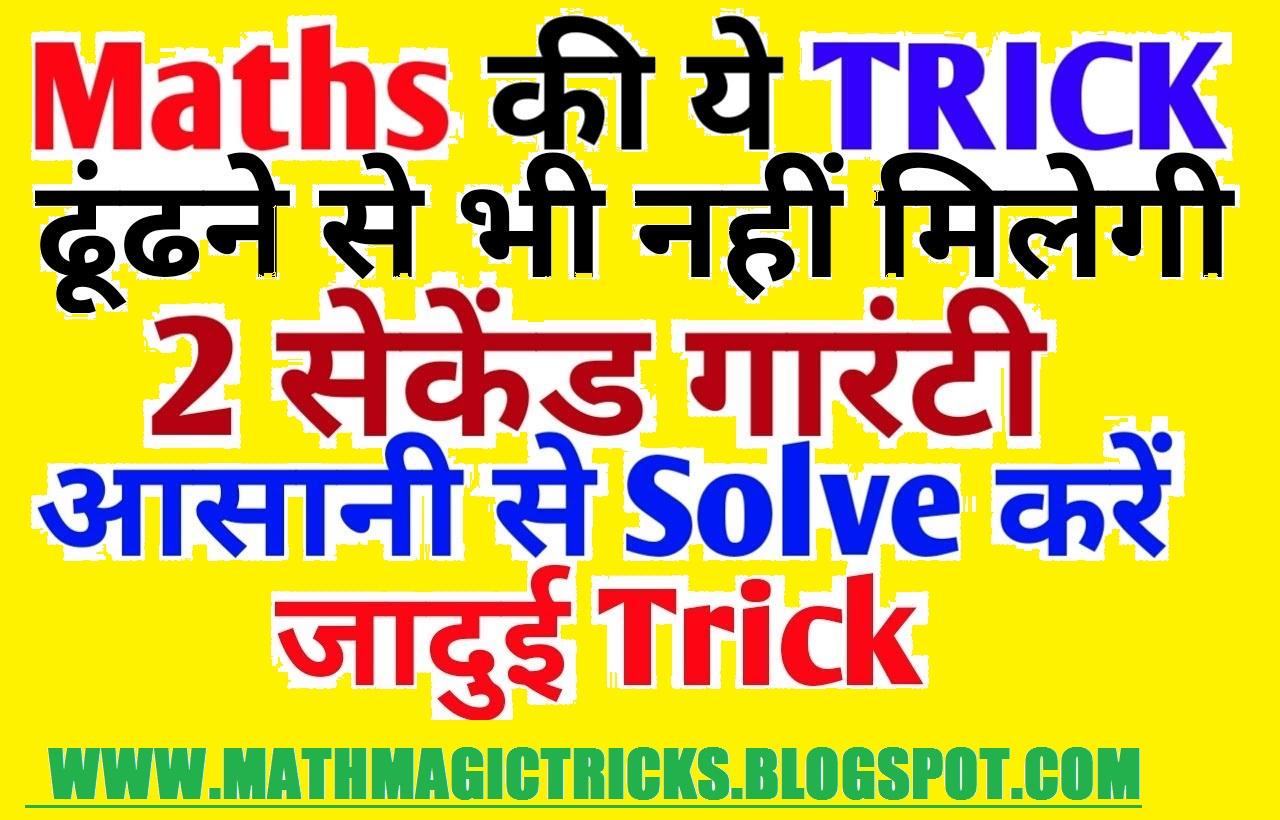 HEIGHT AND DISTANCE TRICKS SSC EXAM Math tricks Math