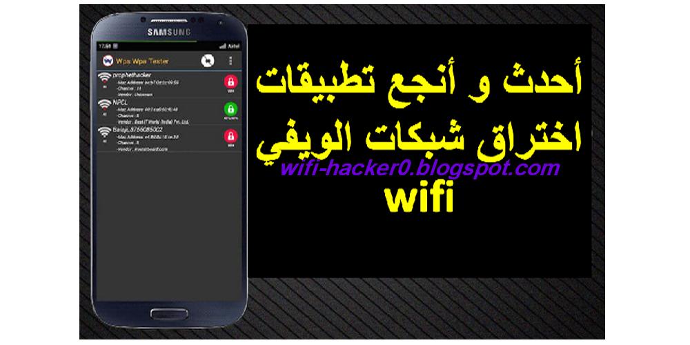 افضل برنامج اختراق الواي فاي 2019 Hacker Wifi للكمبيوتر