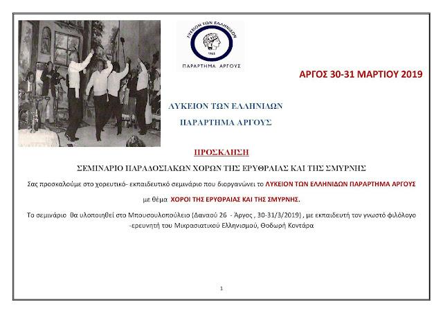 Εκπαιδευτικό σεμινάριο με χορούς της Ερυθραίας και της Σμύρνης από το Λύκειο Ελληνίδων Άργους