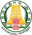 Principal District Court Ramanathapuram Recruitments (www.tngovernmentjobs.in)
