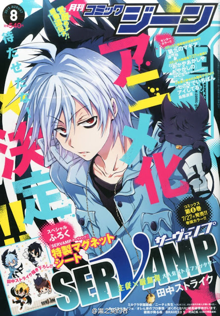 Sierpniowy Monthly Comic Gene zapowiadający anime Servamp