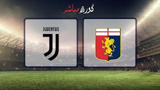 مشاهدة مباراة يوفنتوس وجنوى بث مباشر 17-03-2019 الدوري الايطالي