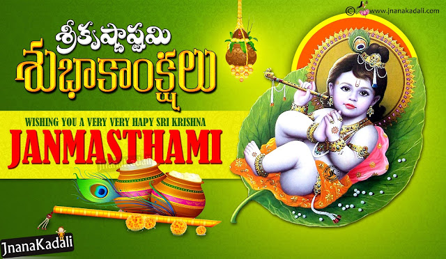 lord krishna images pictures in Telugu, krishnaasthami wallpapers with Quotes in Telugu