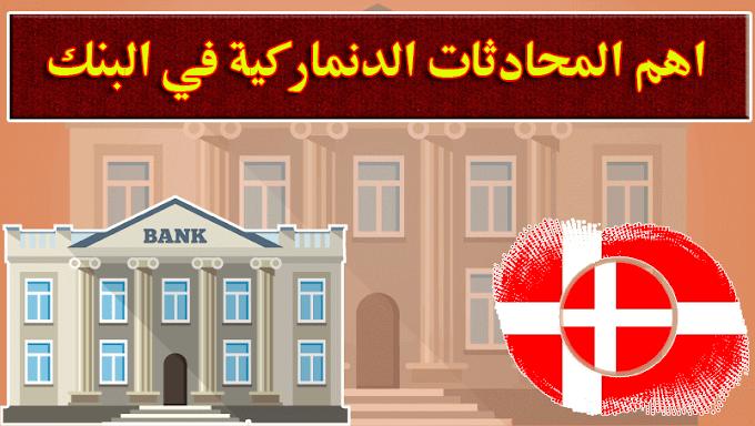 """جديد: اهم المحادثات الدانماركية في البنك  """"i banken"""""""