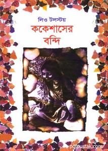 Kokeshaser Bandi by Leo Tolstoy ebook