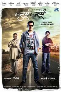 Thoda Tuza Thoda Maza 2013 Marathi Full 300mb Movie Download WebHD 480p