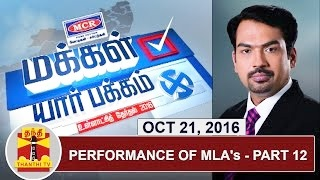 Makkal Yaar Pakkam 21-10-2016 Performance of MLAs | Thanthi Tv