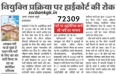 SSC Constable GD Result 2018 72309 Merit List, Latest News
