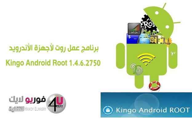 برنامج عمل روت لأجهزة الأندرويد Kingo Android Root 1.4.6.2750