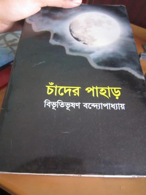 বাংলা রোমাঞ্চকর উপন্যাস চাঁদের পাহাড়  | Bengali Detective Golpo