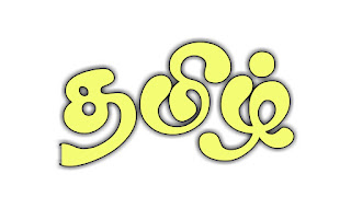 Tamil Fonts Collection Zip