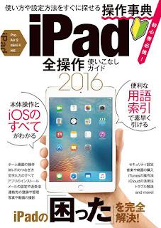 iPad 全操作使いこなしガイド 2016 [iPad Zensos Tsukaikonashi Guide 2016], manga, download, free
