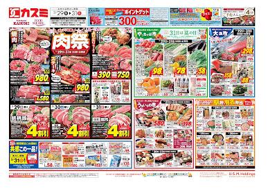 【PR】フードスクエア/越谷ツインシティ店のチラシ3月29日号