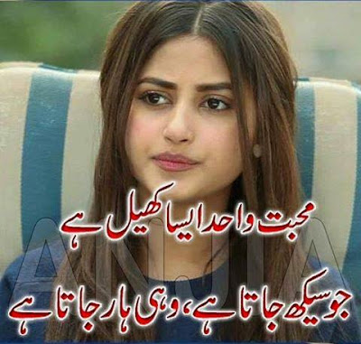 2 Lines Sad Poetry | Poetry in urdu 2 lines | Poetry Pics | Urdu Poetry World,Urdu Poetry,Sad Poetry,Urdu Sad Poetry,Romantic poetry,Urdu Love Poetry,Poetry In Urdu,2 Lines Poetry,Iqbal Poetry,Famous Poetry,2 line Urdu poetry,Urdu Poetry,Poetry In Urdu,Urdu Poetry Images,Urdu Poetry sms,urdu poetry love,urdu poetry sad,urdu poetry download,sad poetry about life in urdu