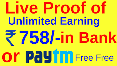 Paytm Unlimited Earning with Live Proof
