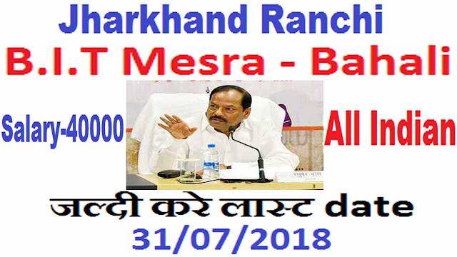 Jharkhand ranchi new job B.I.T Mesra /झारखंड रांची न्यू जॉब, बी आई टी मिश्रा 30 से 40 हजार मंथली