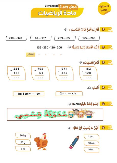 فرض المرحلة الثانية مادة الرياضيات للمستوى الثاني