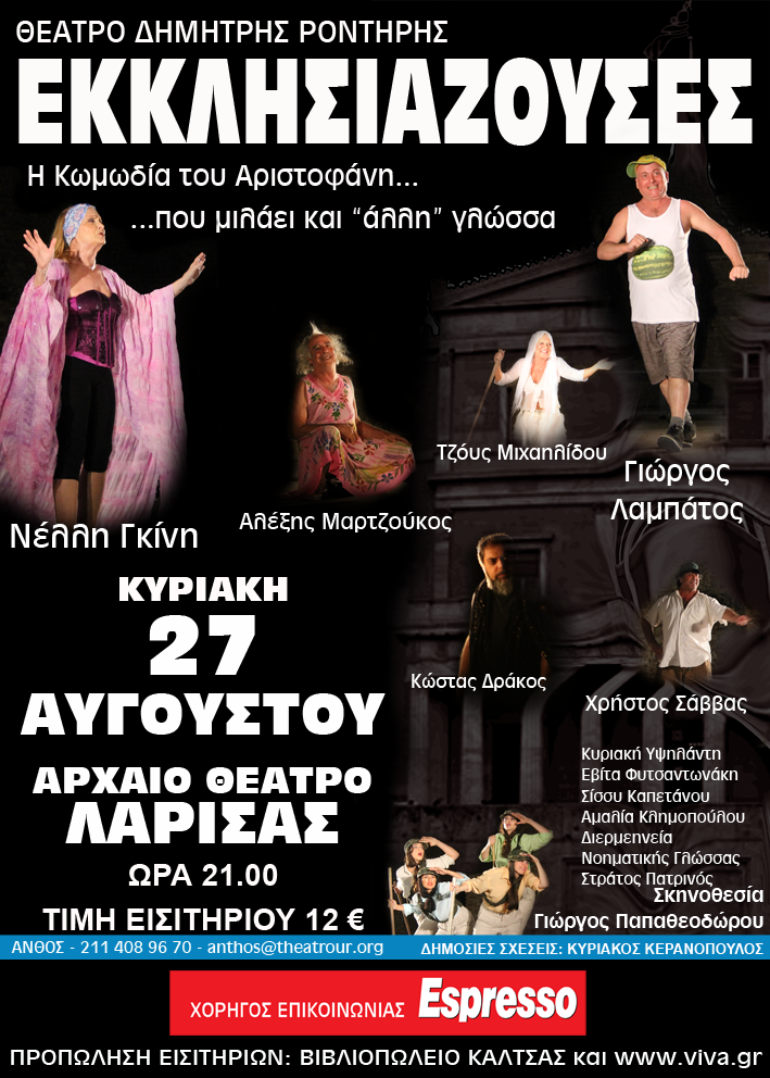 «Οι Εκκλησιάζουσες» του Αριστοφάνη στο Αρχαίο Θέατρο Λάρισας
