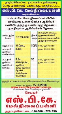 SBK-hr-sec-school-aruppukottai-pg-teachers-recruitment-www-tngovernmentjobs-in