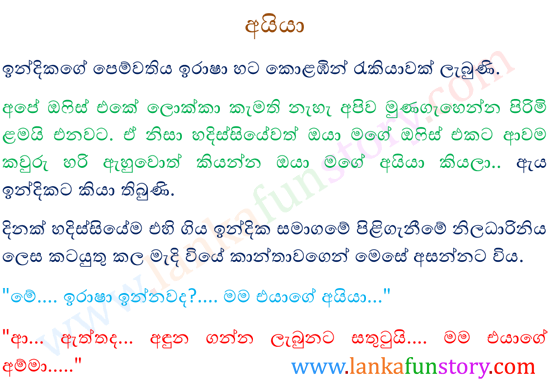 Sinhala Jokes-Brother