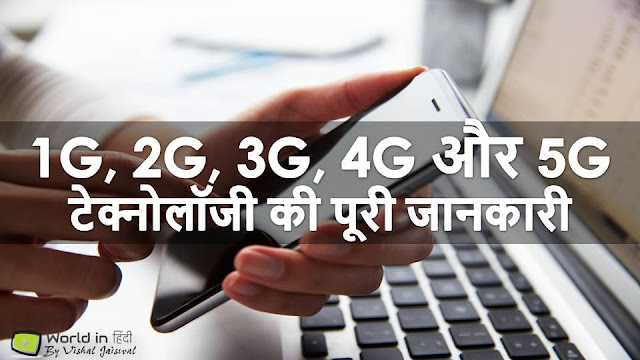 Know about 1G, 2G, 3G, 4G and 4G technology in Hindi. Complete details about 1st generation, 2nd generation, 3rd generation, 4th generation and 5th generation in Hindi. Network and internet information in Hindi.