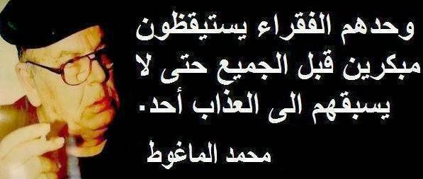 رواية القتـــــــــــل   ( شعرمحمد الماغوط )