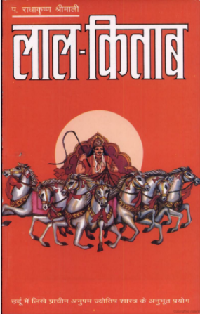 Download lal kitab in hindi pdf
