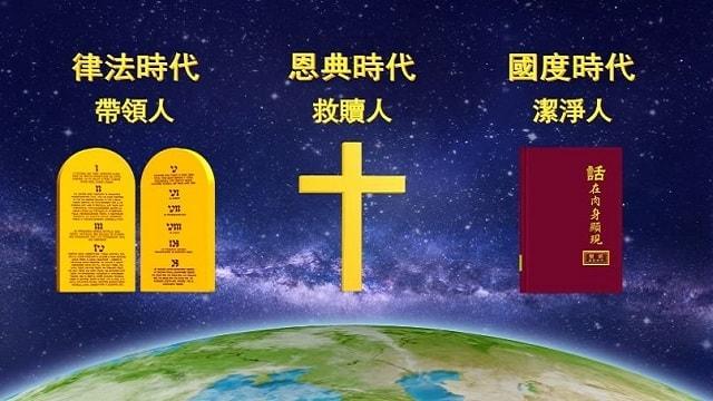 東方閃電|全能神教會|全能神的三步作工圖片