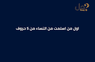 اول من اسلمت من النساء من 5 حروف فطحل