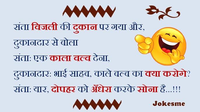 Santa and Banta Jokes in Hindi Fonts Latest