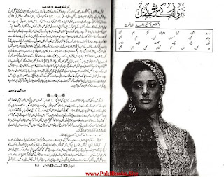 Teri Zulf Ke Sehar Hone Tak Novel Episode 23 By Iqra Sagheer Ahmed