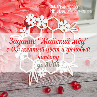 http://scrapboxua.blogspot.ru/2016/05/3103.html