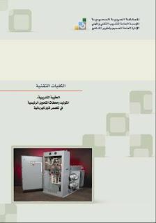 التوليد ومحطات التحويل الرئيسية pdf