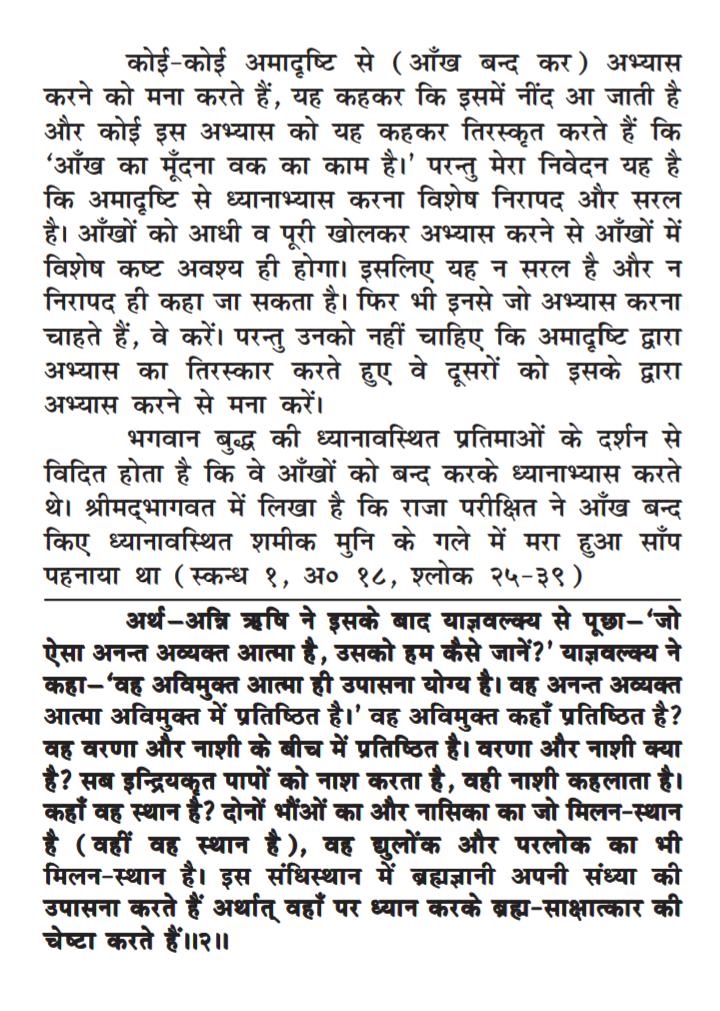 गीता अध्याय लेख चित्र 13