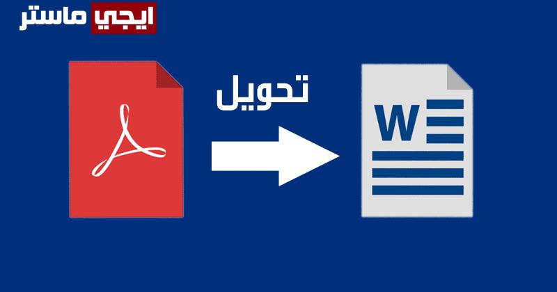 تحويل ملف Pdf الى Word بدون برامج يدعم العربية