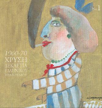 Μουσικός Τόνος  1960-90  Χρυσές δεκαετίες ελληνικού τραγουδιού f88b6f460bd