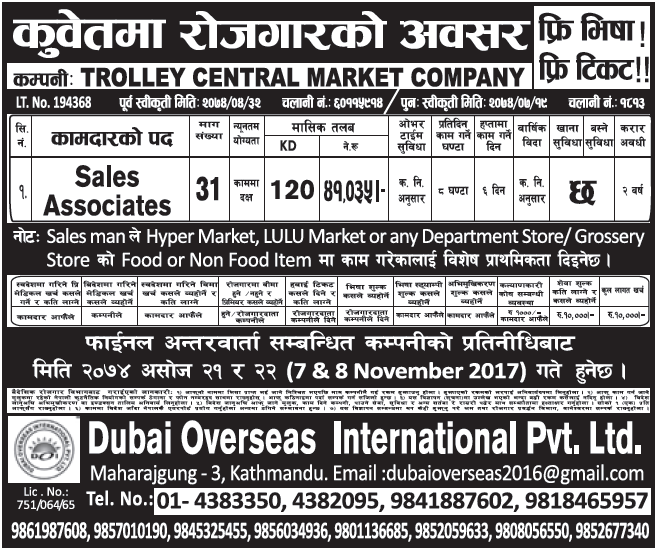 Free Visa Free Ticket Jobs in Kuwait for Neapli, salary Rs 41,035