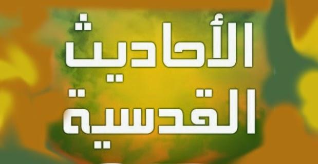Hadits Mutawatir Muslim S Blog