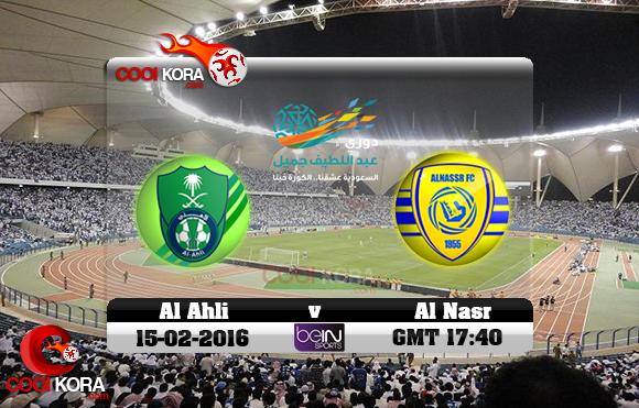 مشاهدة مباراة النصر والأهلي اليوم 15-2-2016 في دوري عبد اللطيف جميل